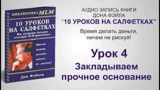 Дон Файла  10 уроков на салфетках   Аудиокнига 1