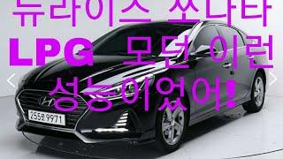 """""""최저 가격 """" 소나타 뉴라이즈 LP…"""
