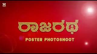 #Rajaratha Kannada Movie - Poster Photoshoot Making Video | Anup Bhandari | Nirup Bhandari | Arya