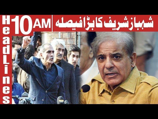 Shehbaz Sharif Angry Over Saad Rafique's Arrest | Headlines 10 AM | 12 December 2018 | Channel Five