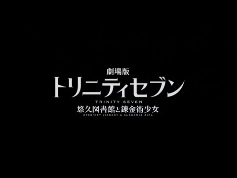Trinity Seven Movie: Eternity Library to Alchemic Girl Review/impressions