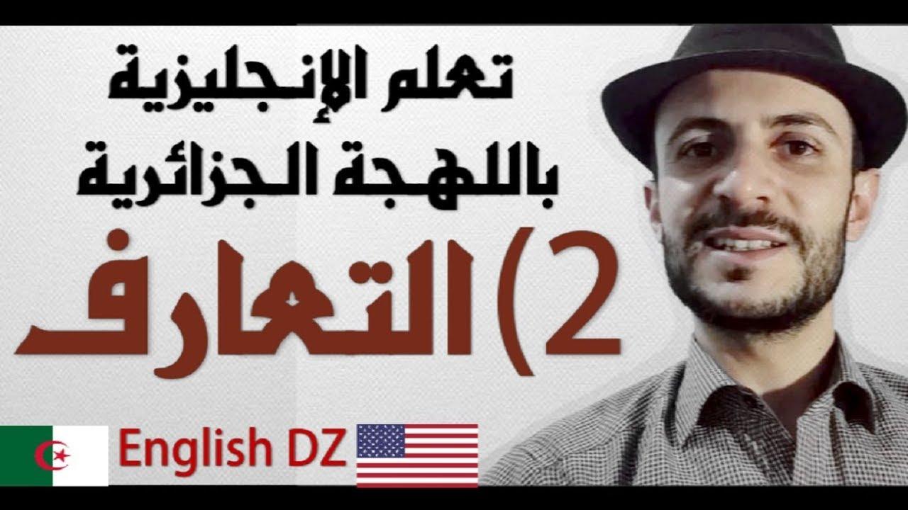 تعلم الإنجليزية باللهجة الجزائرية  2 التعارف