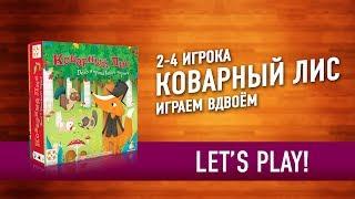 """Настольная игра """"КОВАРНЫЙ ЛИС"""". Играем"""