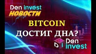 Bitcoin Биткоин новости криптовалюта прогноз btc