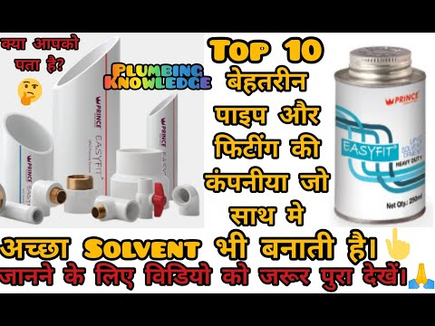 TOP 10 BEST PIPES & FITTINGS MANUFACTURING COMPANY WHO MAKES SOLVENT ALSO...MUST WATCH