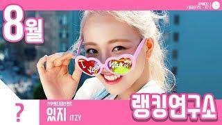 [랭킹연구소] 2019년 8월 걸그룹 순위 (여자아이돌 브랜드) | K-POP IDOL Girl Group …