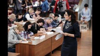 Акция «Тотальный диктант» в Татарстане стартовала на 60 площадках в 26 муниципалитетах