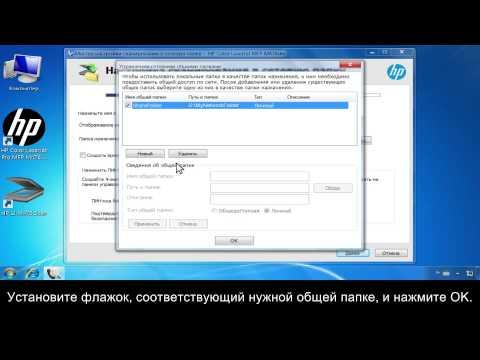 Настройка функции сканирования в сетевую папку с помощью программного мастера HP в Windows