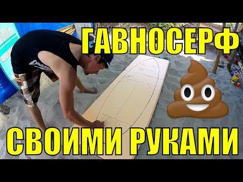 Как сделать доску для серфинга своими руками| ГАВНОСЕФР на канале ДНЕВНИК ИЛЬИЧА Анапа 2017