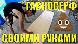 как сделать доску для серфинга своими руками ГАВНОСЕФР на канале ДНЕВНИК ИЛЬИЧА Анапа 2017