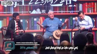 مصر العربية |  زاهي حواس: طلبت من أوباما ميركبش الجمل