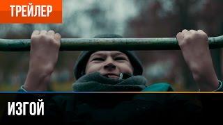 ▶️ ИЗГОЙ – ТРЕЙЛЕР (2017) 4K (Фильм про Street WorkOut)