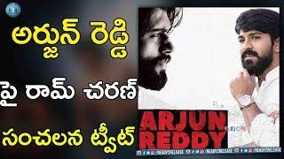 Ram Charan Reactation After Watching Arjun Reddy Movie | VijayDeverakonda|Rangasthalam|Ready2release