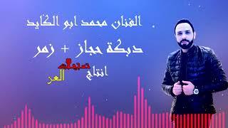 دبكة حجاز + زمر  الفنان محمد ابو الكايد جديد جديد  R.Alazz 2019 HD