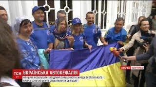 Надання Томосу українській церкві можуть перенести на листопад