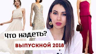 видео Платье на свадьбу в качестве гостя осенью, зимой, летом и весной