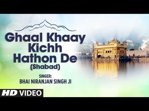 Ghaal Khaay Kichh Hathon De (Shabad) | Vadda Tera Darbar | Bhai Niranjan Singh Ji