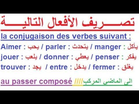 الصرف و التحويل ///La conjugaison