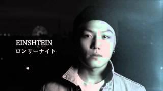 下拓 - ロンリーナイト feat. EINSHTEIN