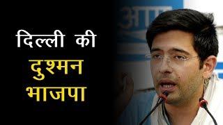 दिल्ली की दुश्मन भाजपा | राष्ट्रीय प्रवक्ता राघव चड्ढा की प्रेस कांफ्रेंस