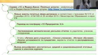 видео Платные сервисы 1С