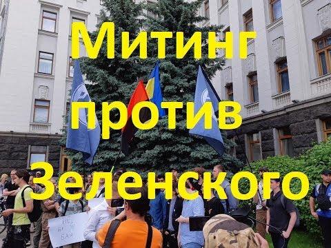 Акции протеста против Зеленского под АП Прямой эфир