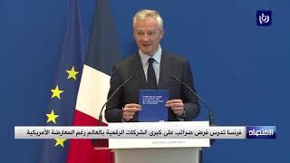 فرنسا تدرس فرض ضرائب على كبرى الشركات الرقمية بالعالم (8-4-2019)