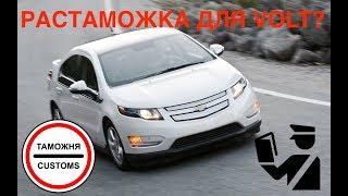 Ukraina bojxona rasmiylashtiruvi Chevrolet Thumb - xususiyatlari