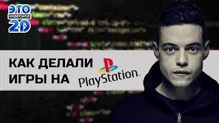Как делали игры на Playstation ЭЧ2D #80