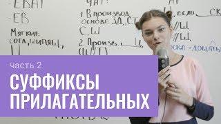 Как пишутся суффиксы в прилагательных (часть 2)