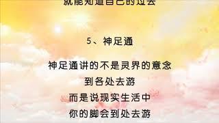 精彩视频《白话佛法》第一册 《18 与众徒弟谈神通》