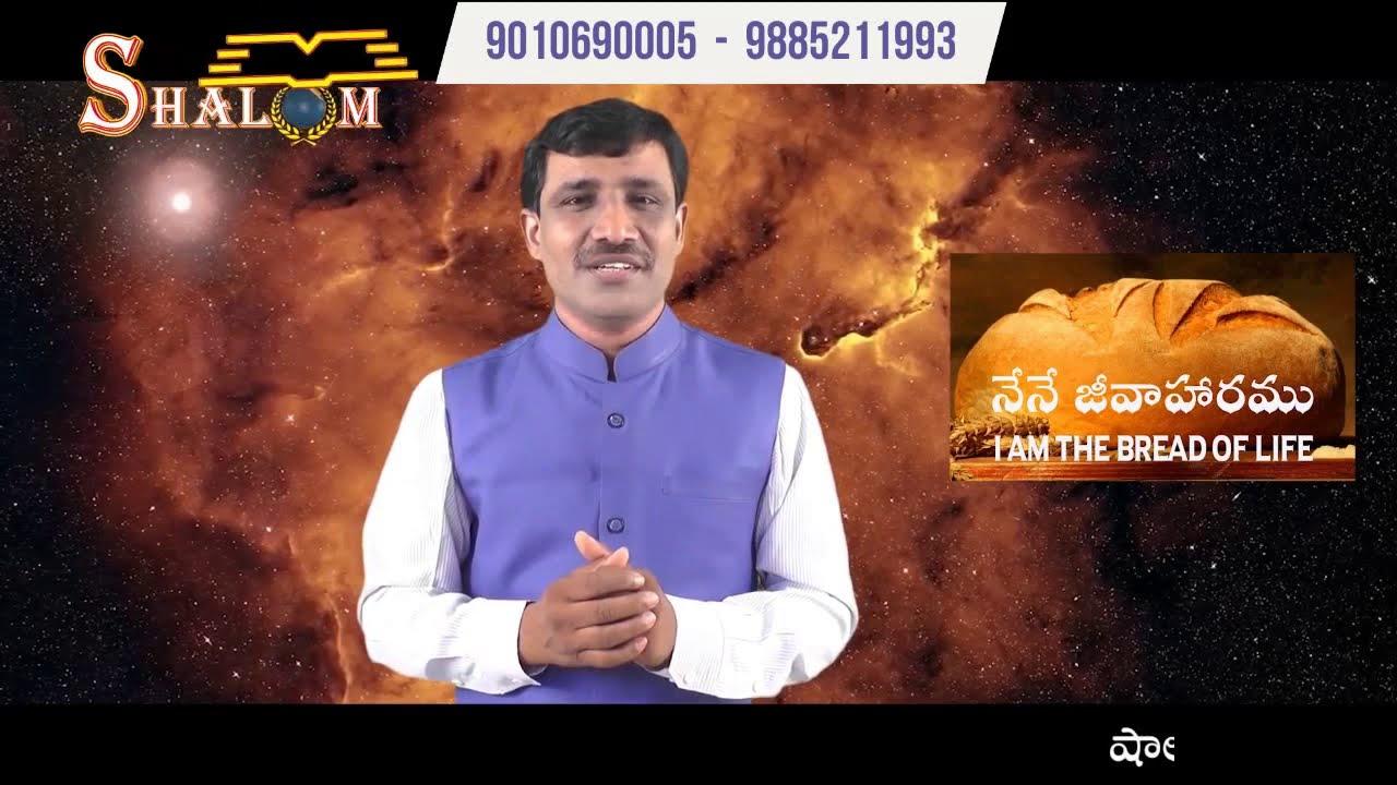 నేనే జీవాహారము I AM THE BREAD OF LIFE - తెలుగు క్రైస్తవ ప్రసంగాలు | Suresh Babu | Tadipatri | షాలోం