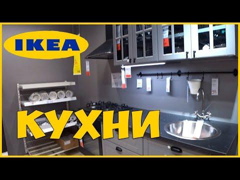 Кухни IKEA обзор + ЦЕНЫ