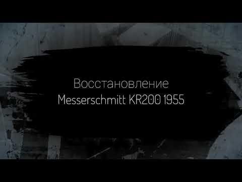 Восстановление Messerschmitt KR200 1955