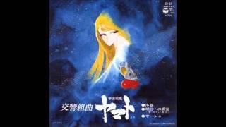 Symphonic Suite Yamato - Overture