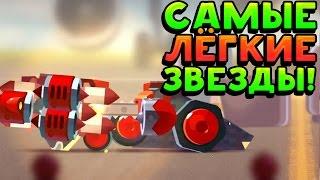 САМЫЕ ЛЁГКИЕ ЗВЕЗДЫ! - CATS: Crash Arena Turbo Stars