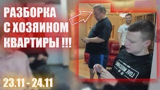MELLSTROY / МЕЛСТРОЙ / РАЗБОРКА С ХОЗЯИНОМ КВАРТИРЫ !!!