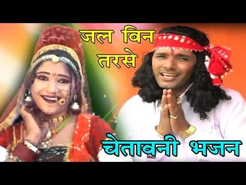 चेतावनी भजन - Chetawani bhajan 2017 - रानी रंगीली - रामनिवास कलरू - machli Jal Bin