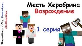 Скачать Месть Херобрина Возрождение 1 серия Minecraft сериал