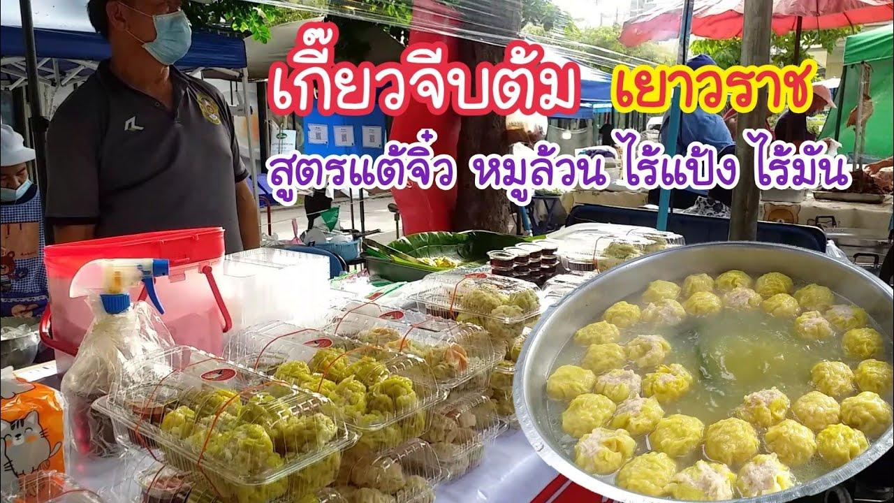 เกี๊ยวจีบต้ม เยาวราช สูตรแต้จิ๋ว ไร้มัน ไร้แป้ง หมูล้วน ๆ | สตรีทฟู้ด | Bangkok  Street Food