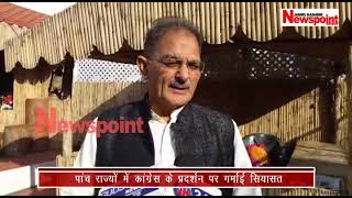 Reactions of Political Leaders on Madhya Pradesh Elections