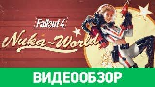 Обзор игры Fallout 4 Nuka-World