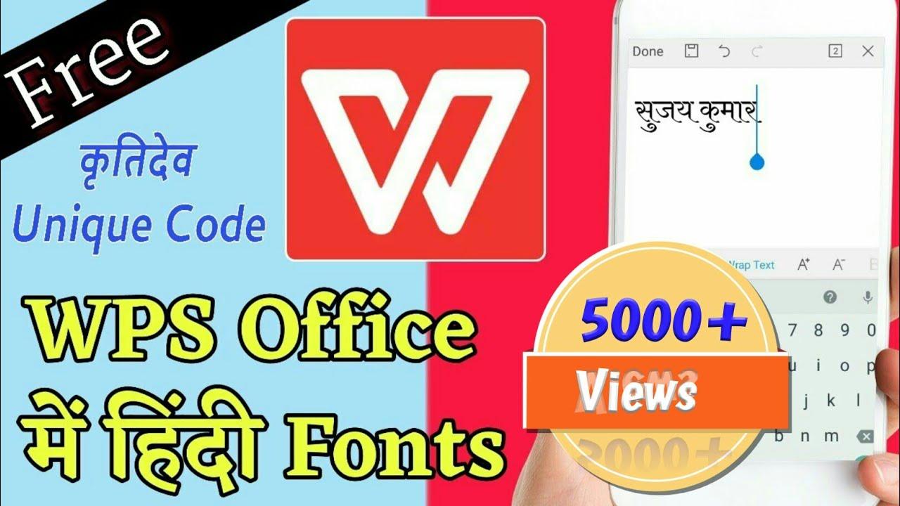 Download WPS Office में हिंदी कृतिदेव फॉन्ट कैसे इनस्टॉल करें ...
