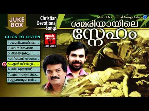 Christian Devotional Songs Malayalam | Shamariyayile Sneham | New Christian Devotional Songs 2015