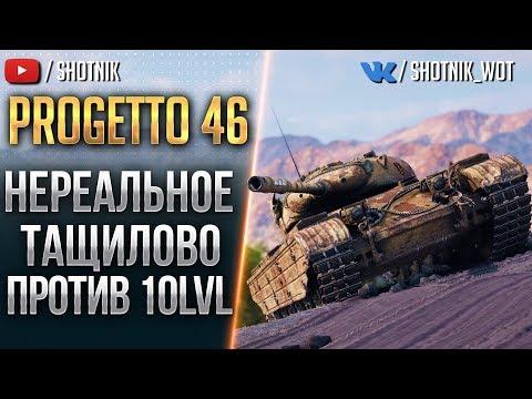 PROGETTO 46 - НЕРЕАЛЬНОЕ ТАЩИЛОВО ПРОТИВ 10 !!