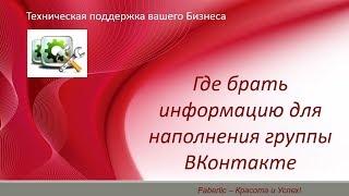 Где брать информацию для наполнения группы ВКонтакте<