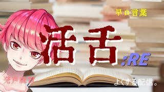 [LIVE] 【発声練習】活舌リメイク配信!!【早口言葉】