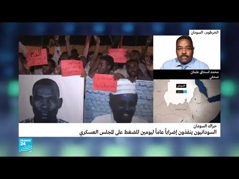 انقسامات وخلافات بشأن تنفيذ الإضراب في السودان