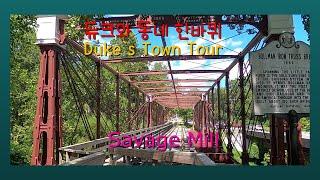 듀크와 동네 한바퀴 Duke`s Town Tour Savage Mill
