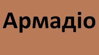 Армадіо купити замовити якісні шафи-купе ціни недорого низькі тернопіль(, 2015-07-30T21:36:23.000Z)